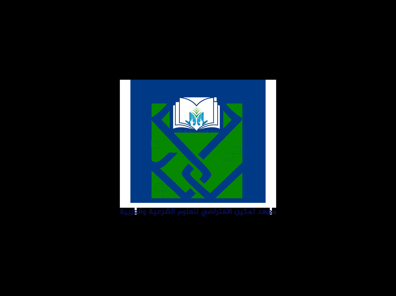 معهد تمكين للعلوم الشرعية والعربية
